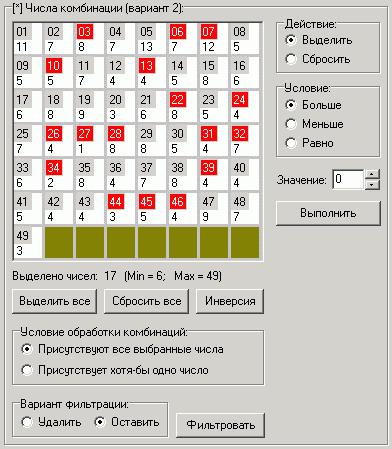 Числа комбинации (вариант 2)